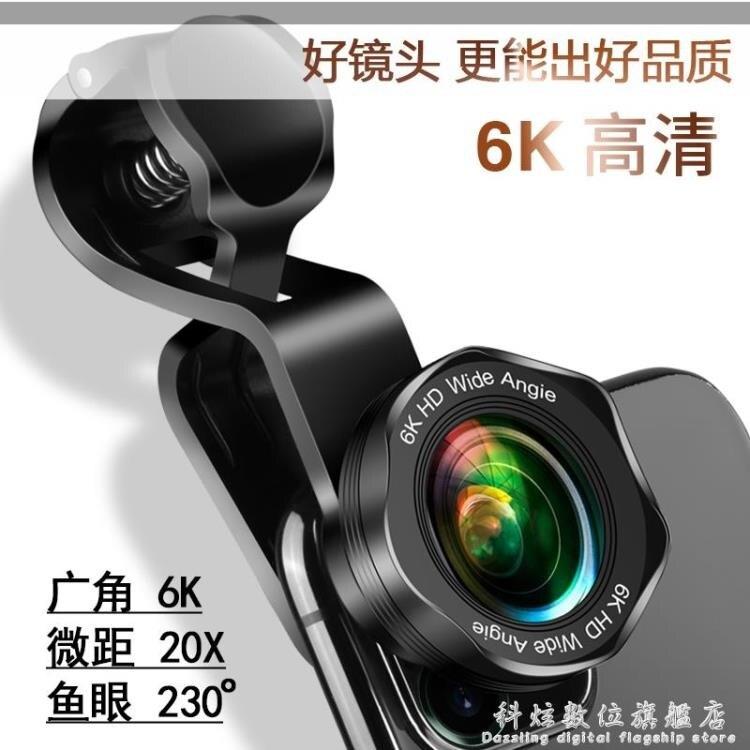 手機廣角鏡頭微距魚眼三合一單反通用外置高清攝像頭蘋果華為抖音