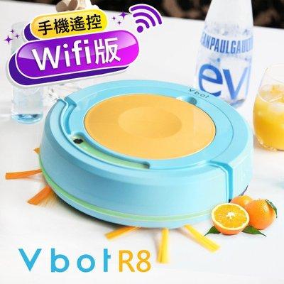 【送專用水箱】Vbot R8果漾機Wifi手機版 遠端遙控 自動返航智慧型掃吸擦地機器人(霜橙蘭姆)