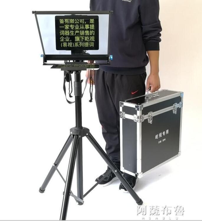 提詞器 屹視單反手機抖音拍攝直播演講提詞器平板ipad便攜式小型大屏幕 MKS阿薩布魯