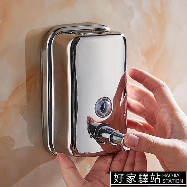 304不銹鋼皂液器酒店皂液盒壁掛式家用廚房衛生間洗手液瓶子按壓 -好家驛站
