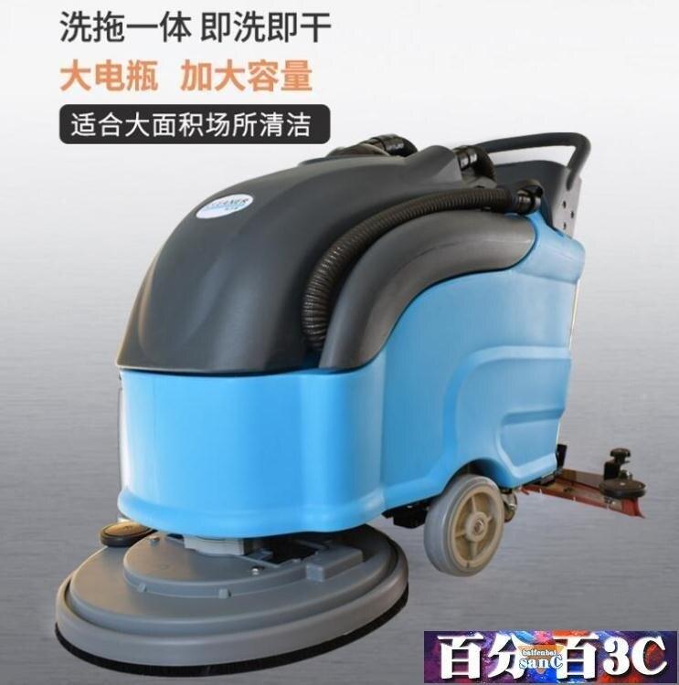 洗地機 科力恩電動充電洗地機工業車間商用拖地機工廠用手推式地面擦地機  -免運-(洛麗塔)品質保證