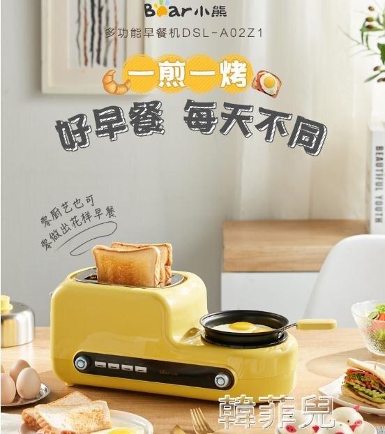 現貨 麵包機 小熊烤面包機家用多功能早餐機多士爐土司機全自動吐司機 【新年免運】