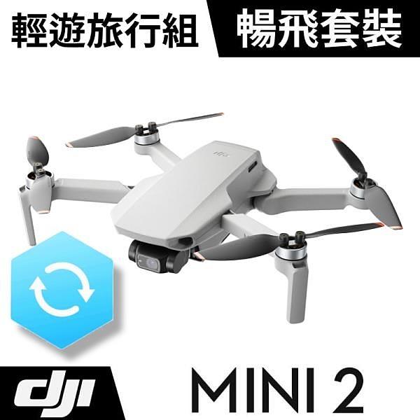 【南紡購物中心】DJI Mavic Mini 2 暢飛套裝版 + 一年保險輕遊旅行組