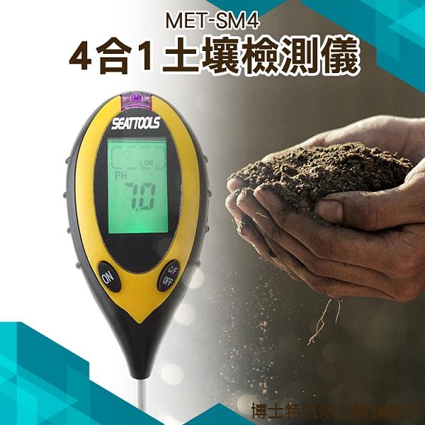 博士特汽修 土壤肥力測試儀 酸鹼度 水分濕度 溫度 植物光罩強度 四合一  MET-SM4