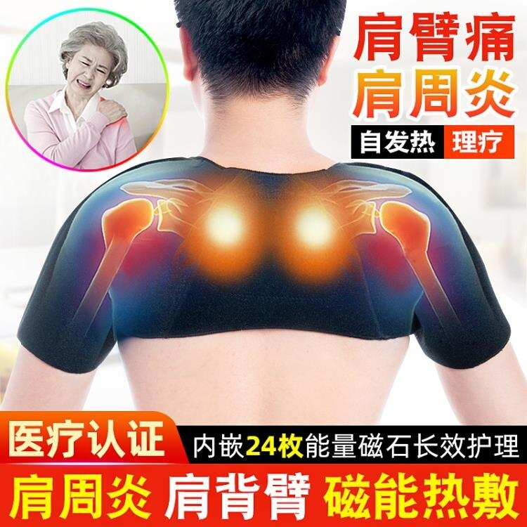 自發熱護肩 肩周炎護肩保暖自發熱男女頸椎坎肩睡覺護肩膀熱敷肩部防寒治療器 宜品