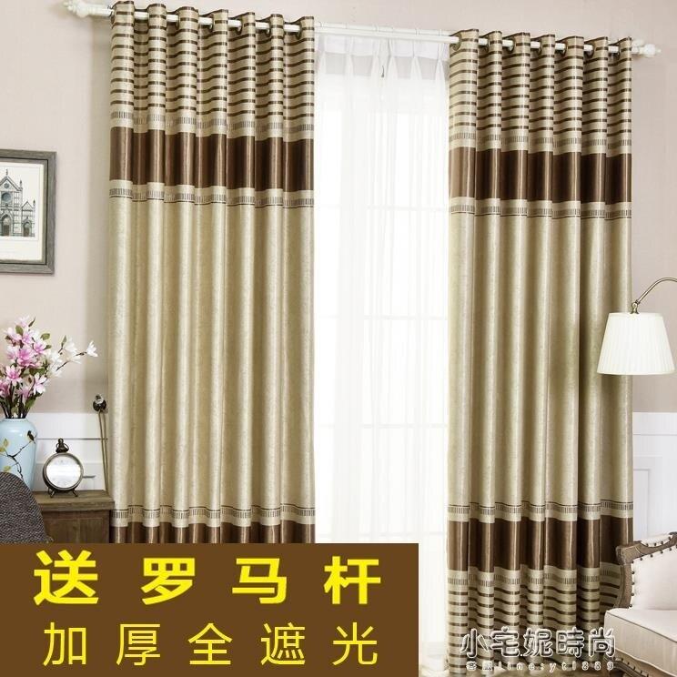加厚客廳全遮光窗簾布成品純色現代簡約訂製臥室陽台隔熱窗簾 迎新年狂歡SALE