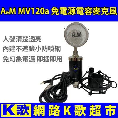 【網路K歌超市-免運】A&M MV120 升級版 MV120a主播專用電容麥克風+防噴網 手機直播 網路K歌 歡歌