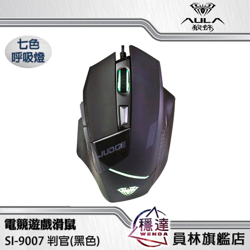 【狼蛛AULA】SI-9007 判官 電競遊戲滑鼠(黑)