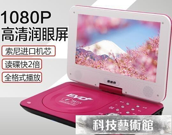 CD機 步步高移動dvd影碟機便攜式evd家用vcd高清兒童cd播放器一體電視 交換禮物