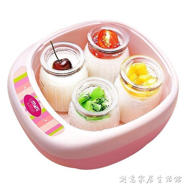 現貨 生活日記酸奶機家用全自動自制迷你酸奶發酵機玻璃分杯酸奶杯M16WD 【新年禮物】