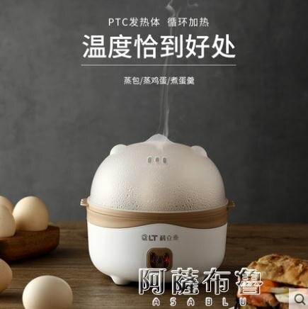 煮蛋器 科立泰煮蛋神器迷你蒸蛋器自動斷電家用多功能小型早餐雞蛋羹機人 阿薩布魯