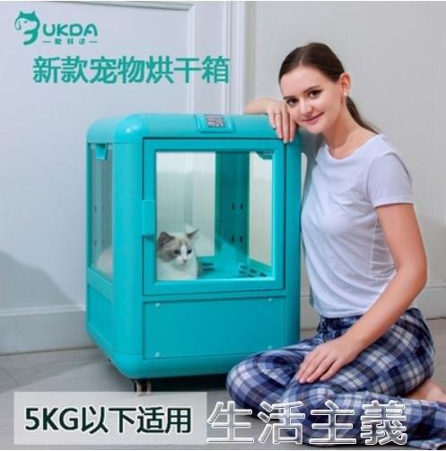 寵物烘乾機 歐科達寵物烘幹箱狗吹毛烘幹機貓洗澡烘箱家用K5/K6紅外消毒 MKS