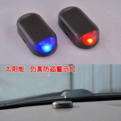 汽車LED車內燈車載太陽能仿真模擬警示閃燈報警器防盜燈裝飾燈