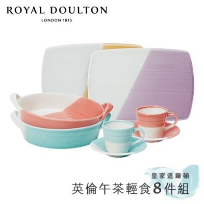 Royal Doulton 皇家道爾頓 1815恆采系列 英倫午茶輕食8件組(快)