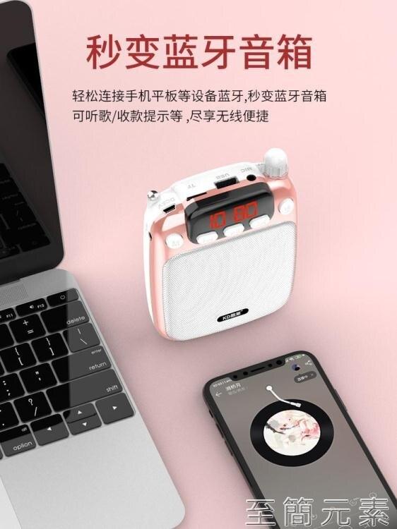 酷第擴音器教師用麥克風無線教學專用上課小型多功能耳麥戶外叫賣喇叭便攜式揚 走心小賣場