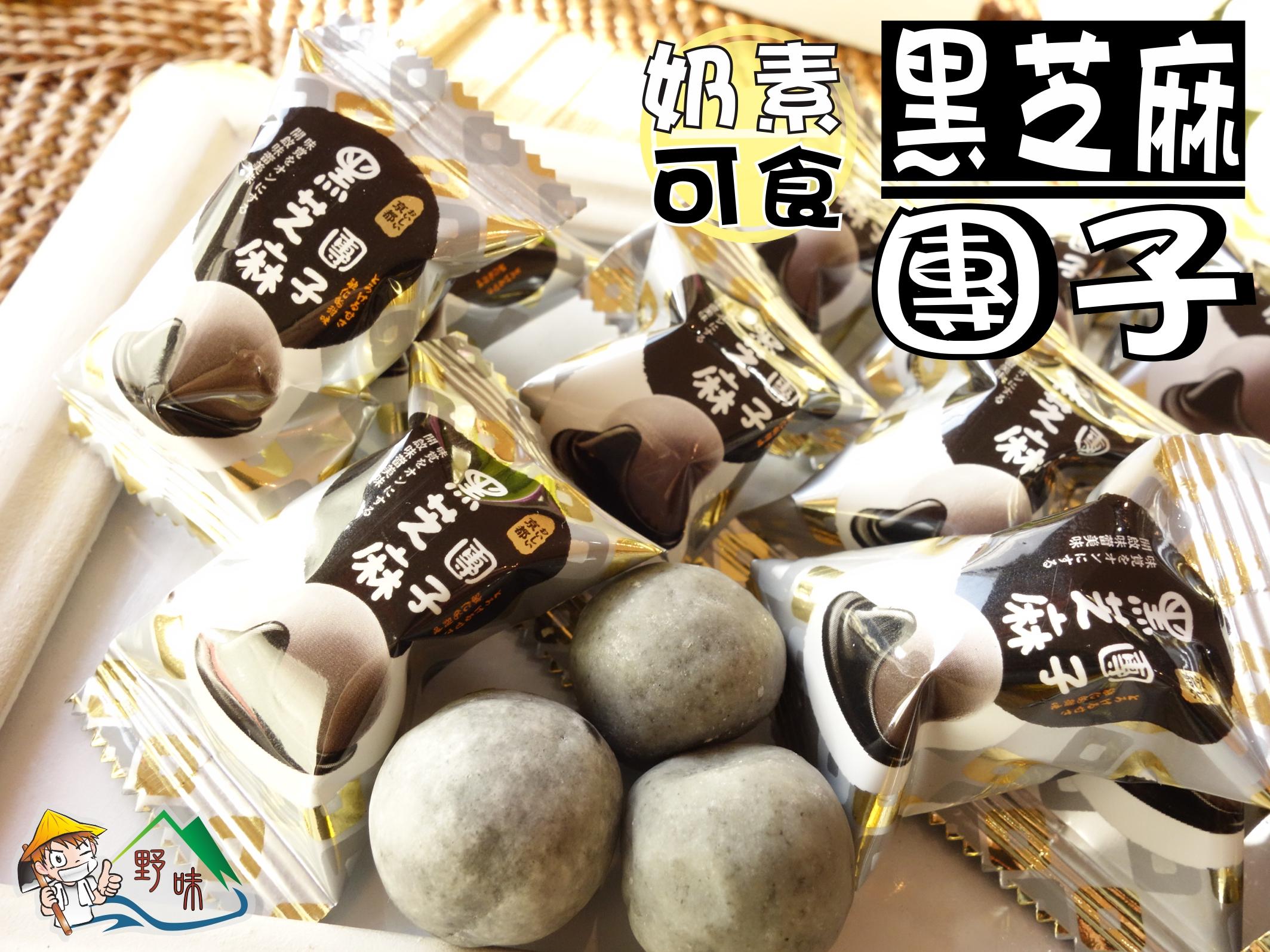 【野味食品】黑芝麻團子(奶素,黑芝麻軟糖)(300g/包,桃園實體店面出貨)日式軟糖,脆皮軟糖