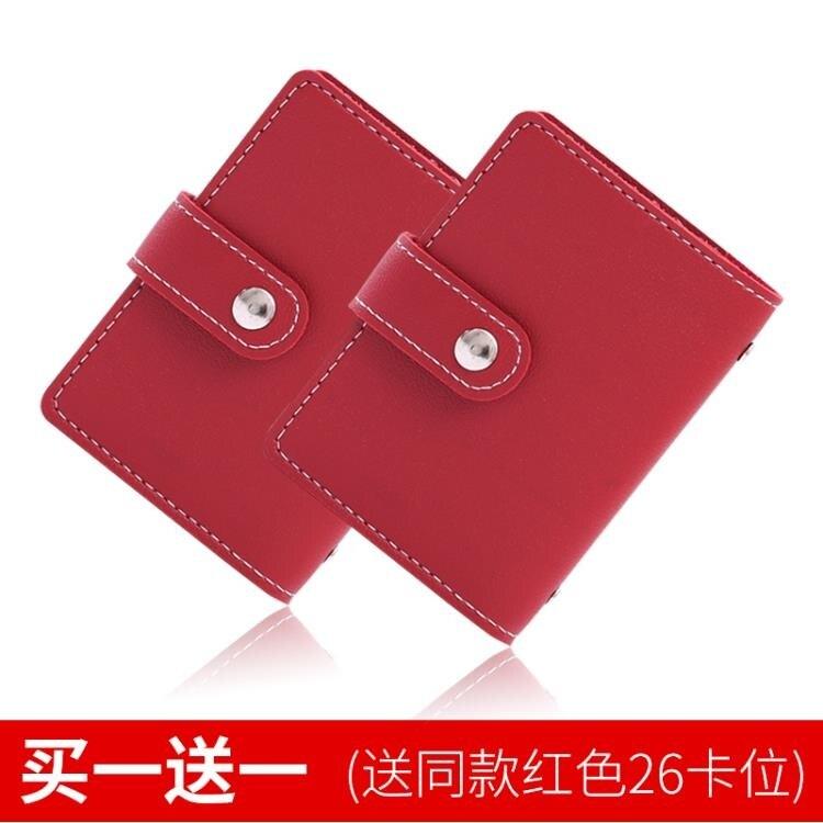 4個 大容量卡片包零錢包錢夾防盜刷屏蔽NFC卡套小巧包