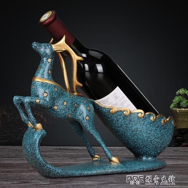 創意家居歐式鹿紅酒架擺件酒櫃房間裝飾品架子客廳酒瓶架工藝品
