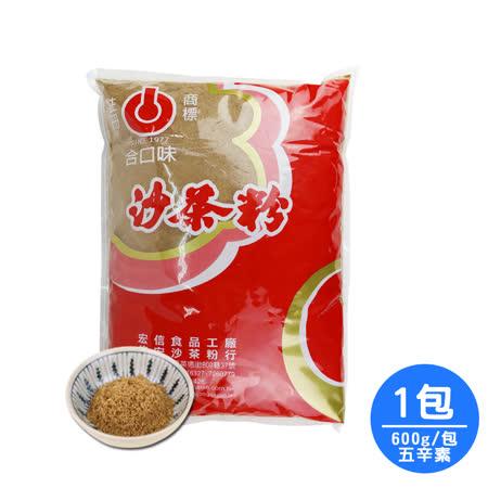 【合口味】濃醇原味沙茶粉家庭包1包(600g/包)