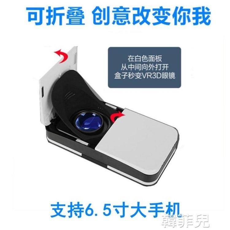 VR眼鏡 高清便攜口袋VR眼鏡3D立體虛擬現實手機盒子非一體機可折疊3D游戲