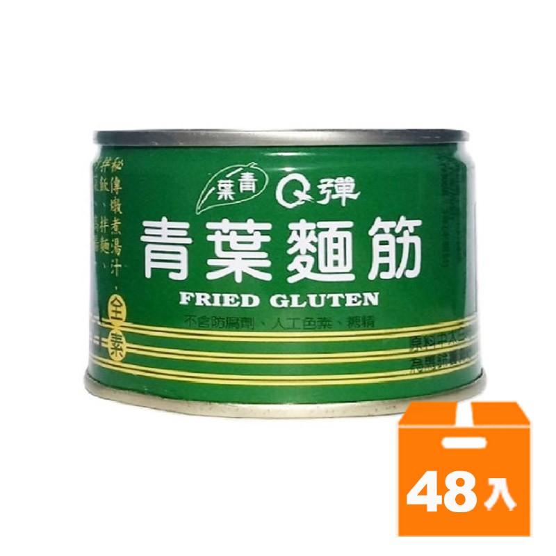 青葉Q彈麵筋170g(48入)/箱 【康鄰超市】