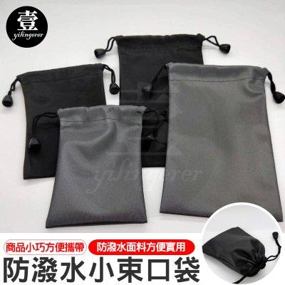 防潑水束口袋 7x11cm 防水布袋【壹零二二】 萬用袋 小配件 耳機收納袋【E0220601】