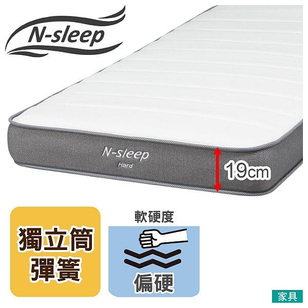 ◎硬質彈簧 獨立筒彈簧床 床墊 N-SLEEP HARD-03 VB TW 單人床墊 NITORI宜得利家居