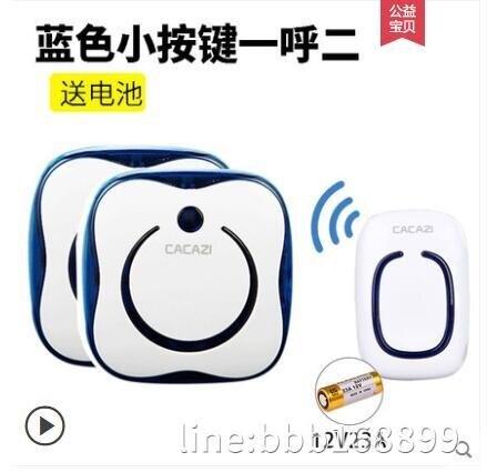 呼叫器 老人呼叫器無線一鍵報警緊急求救獨居床頭呼叫機 城市科技