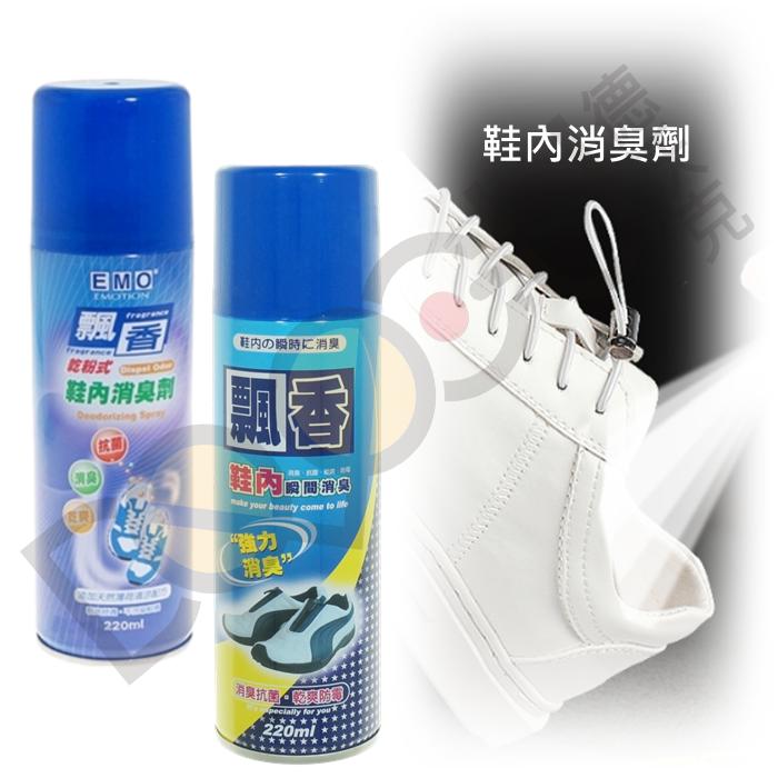 鞋內消臭劑/220ml 噴霧式 乾粉式 乾粉噴劑 瞬間消臭 去味 除臭 乾爽防霉