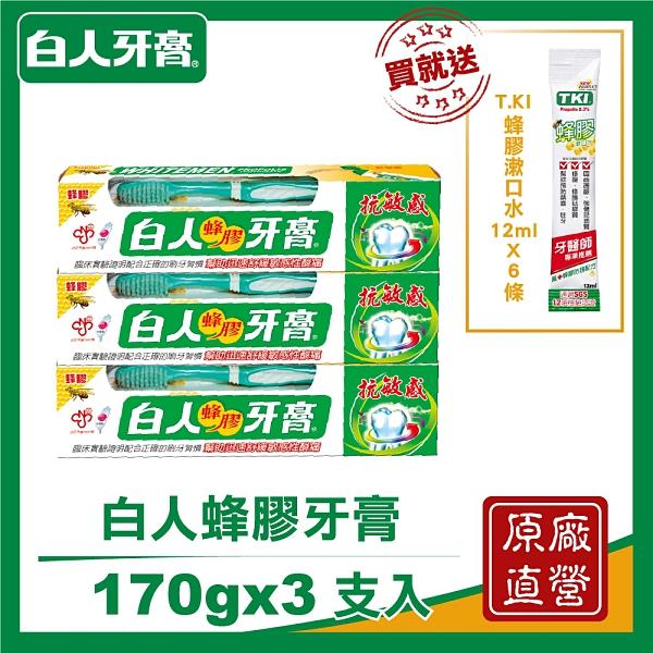 白人蜂膠牙膏牙刷組170gX3+贈T.KI蜂膠漱口水12mlX6