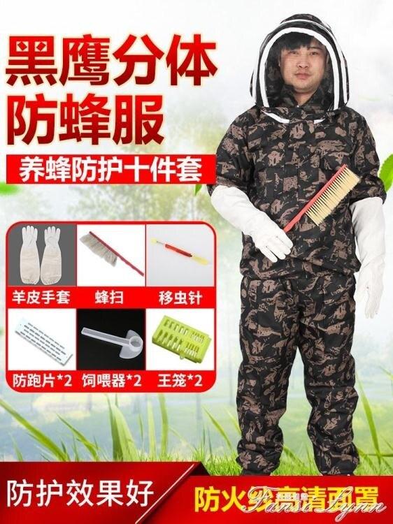 防蜂服養蜂專用全套透氣加厚分體蜂衣養蜂工具抓蜜蜂防護服防蜂衣