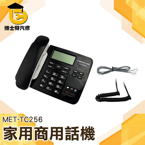 電話行銷 話機 自動撥號 電銷 商用客房話機 音量鈴聲調整 市內電話 辦公電話 辦公室 博士特汽修