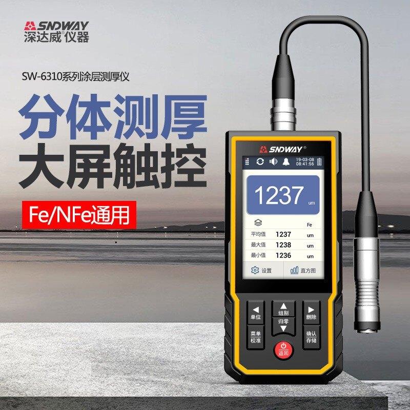 深達威SW6310D涂層測厚儀 微米漆面檢測儀 汽車油漆測試儀膜厚儀