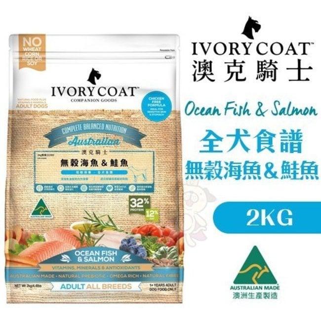 澳洲IVORYCOAT澳克騎士 全犬 無穀海魚&鮭魚(低敏保養)2kg 狗糧