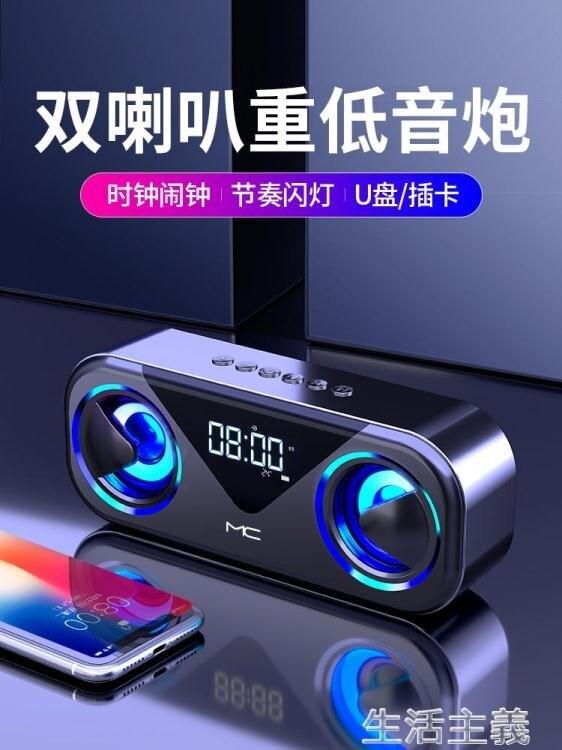 藍芽喇叭 諾西H9藍芽音箱無線家用手機迷你藍芽小音響超重低音炮3D環繞 生活主義