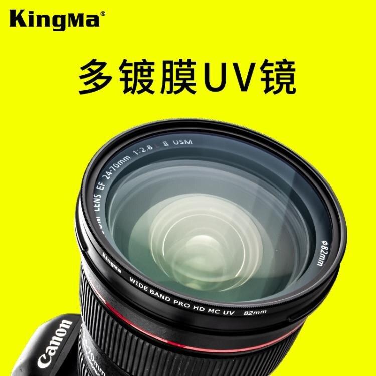 勁碼鍍膜MC UV鏡67mm 77mm 30/40.5/46/49/52/55/58/62/72/82/微單眼相機uv濾鏡 宜品