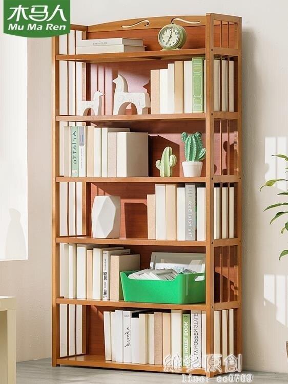 書架 木馬人簡易書架置物落地簡約實木客廳多層兒童小書櫃桌面收納學生 萬聖節狂歡 DF