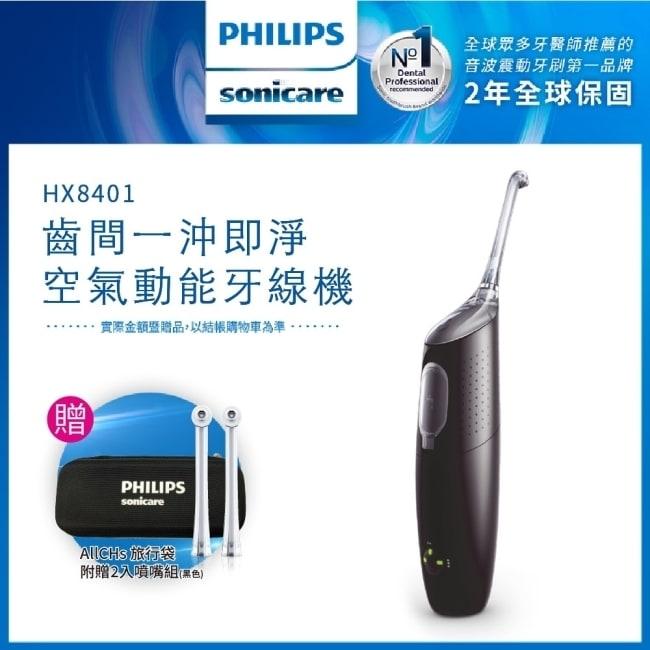 Philips飛利浦 高效空氣動能牙線機/沖牙機 HX8401/03