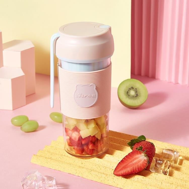 小熊榨汁杯小型電動便攜式多功能家用迷你炸水果汁榨汁學生料理機 時尚學院