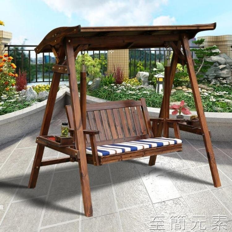 限時八折 戶外秋千防腐實木碳化成人吊椅室內外庭院別墅木頂蕩秋千花園搖椅