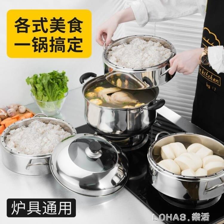 原味不銹鋼蒸鍋家用多層蒸飯鍋大號不串味無孔蒸籠電磁爐節能蒸鍋