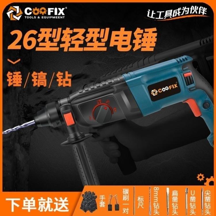 電動輕型電錘電鎬電鑽家用沖擊鑽多功能大功率兩用工業級混凝土小 DF 交換禮物