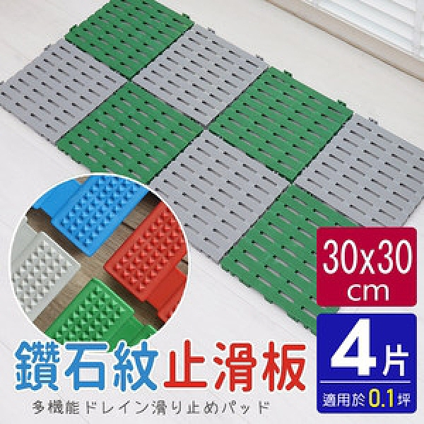 【AD德瑞森】鑽石紋30CM工作棧板/防滑板/止滑板/排水板(4片裝)綠色
