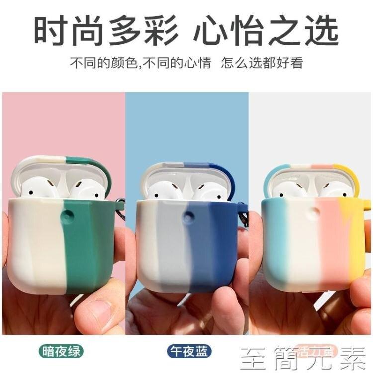 airpods保護套蘋果airpodspro無線藍芽耳機殼2代三代por液態硅膠不沾灰軟純色薄多彩 走心小賣場