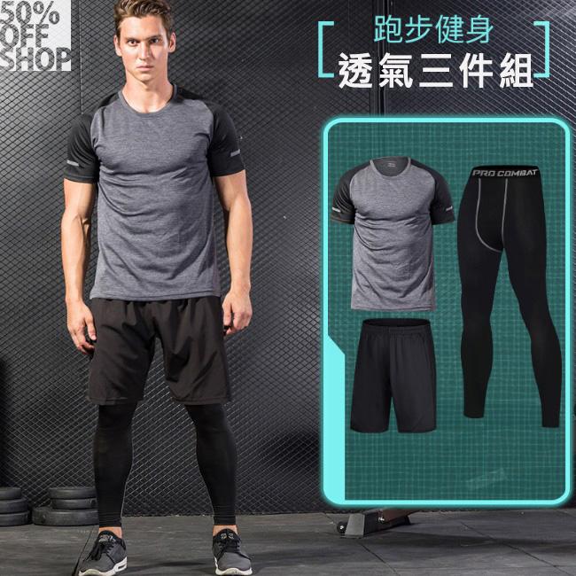 50%OFF SHOP黑灰拼接三件套透氣運動跑步健身套裝【SS-A037694C】