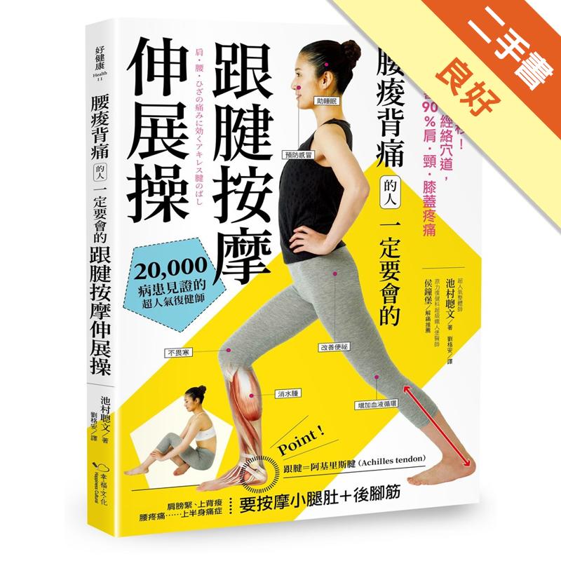 腰痠背痛的人一定要會的跟腱按摩伸展操:1天只要5分鐘!以筋膜線+經絡穴道,立即改善90%肩‧[二手書_良好]8815