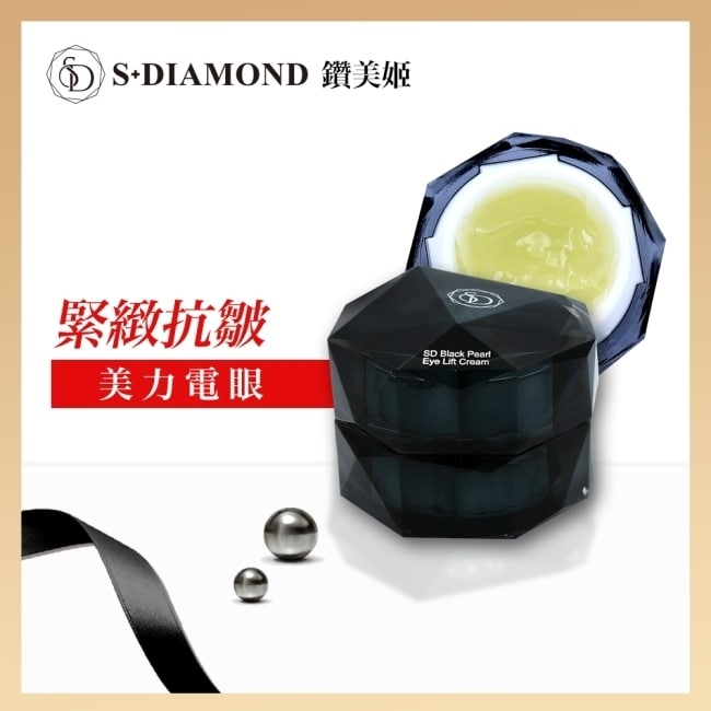 S+DIAMOND 黑珍珠極緻眼霜