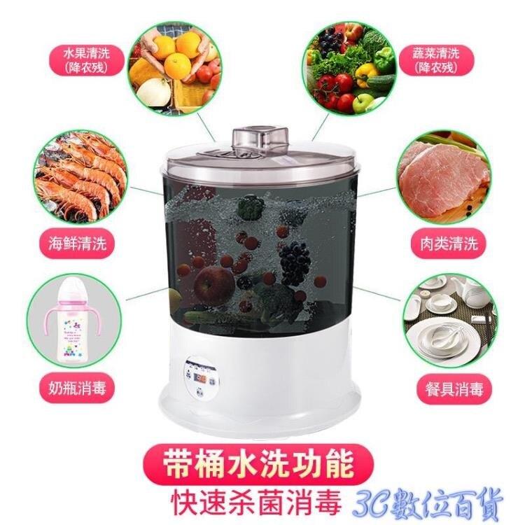全自動家用智慧洗菜機果蔬清洗凈化器食材水果肉類去農消毒解毒機 快速出貨