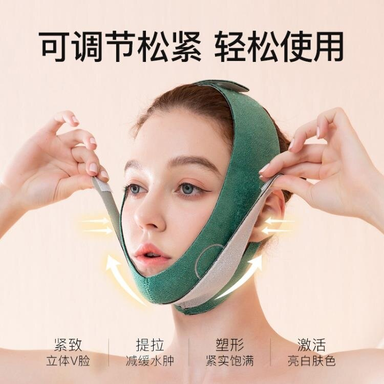 瘦臉神器小v臉繃帶美容儀雙下巴法令紋提拉緊致塑形咬肌面膜面罩 薇薇