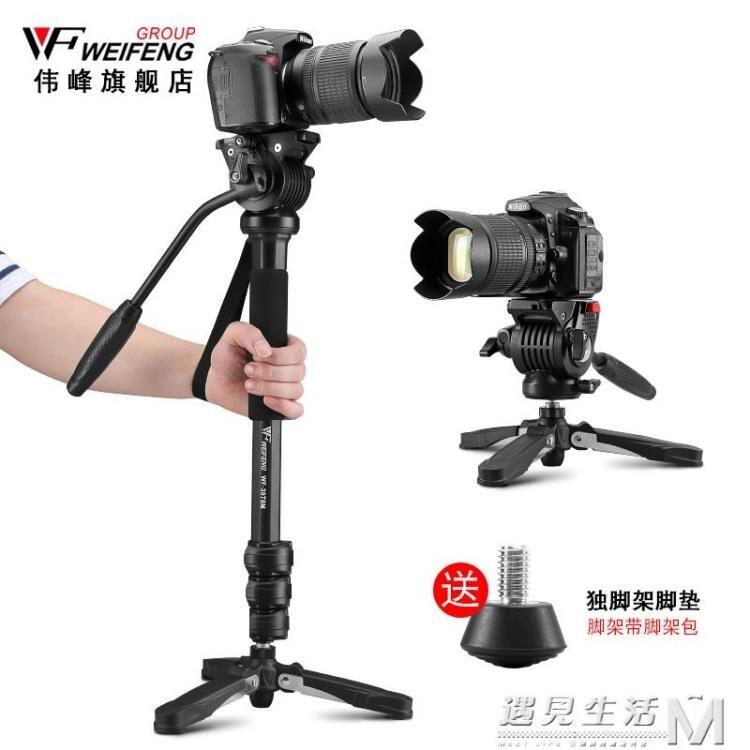 3958M攝影攝像獨腳架單反 相機云台單腳架便攜支撐腳架登山杖